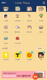 어린왕자 빼 카카오톡 테마- screenshot thumbnail