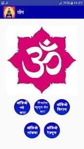 Yoga In Marathi ! योगासने offline free App Download For Android 8