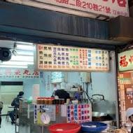 佳興福州魚丸店