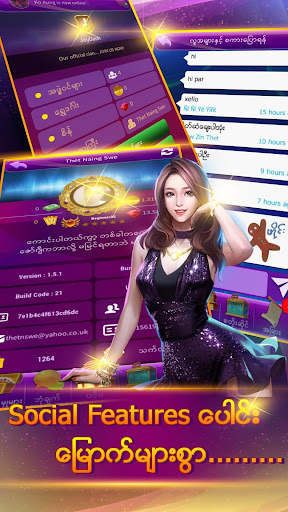 Show City (u1090u102du1088u1038) 1.3.0 screenshots 4