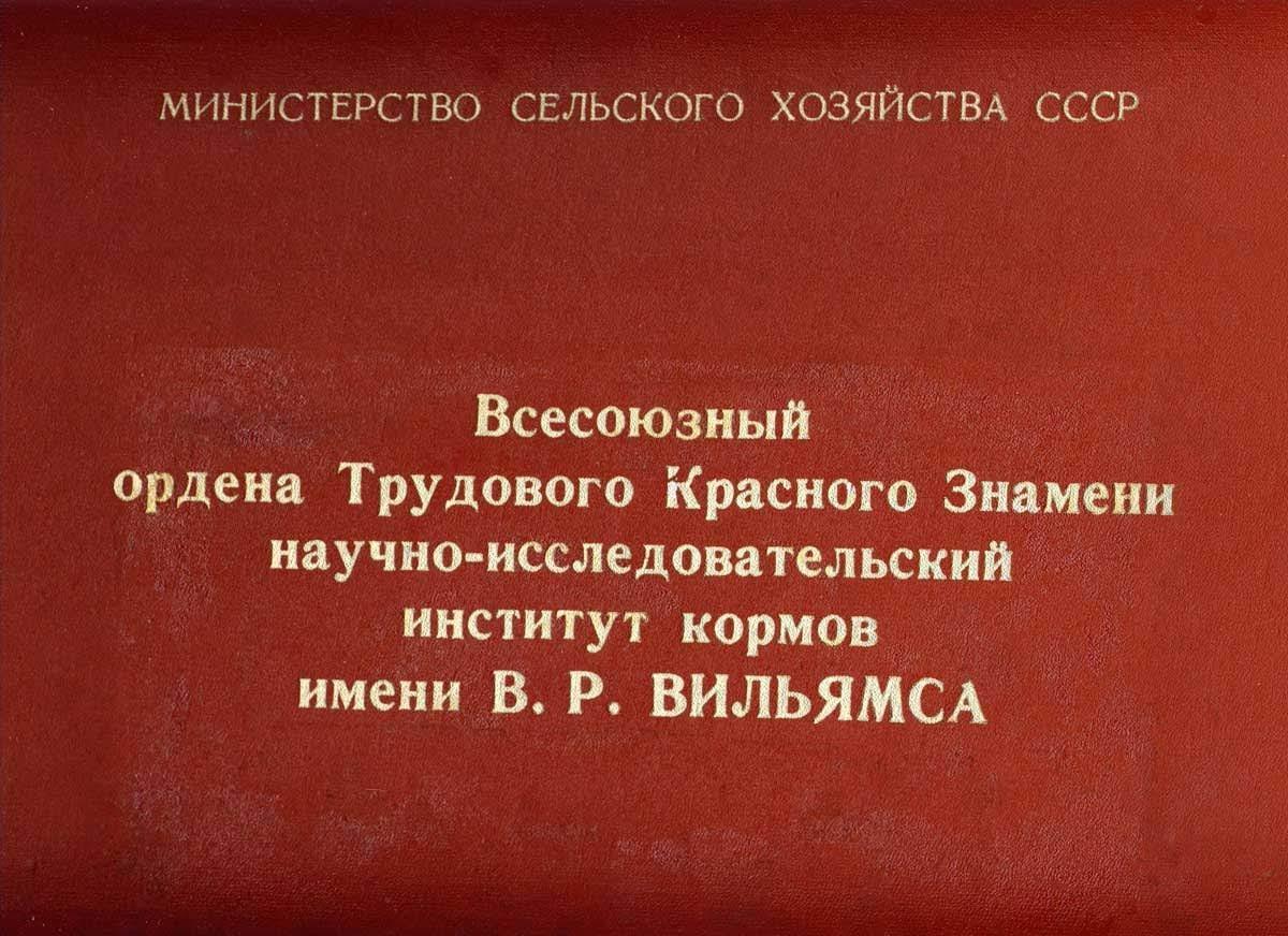 АЛЬБОМ ФОТОГРАФИЙ ПЕРЕЗАХОРОНЕНИЯ ПАВШИХ ВОИНОВ, ЗАЩИЩАВШИХ МОСКВУ НА СТ. ЛУГОВАЯ. 18.07.1973г.