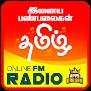 All Tamil FM Radio Stations Online Tamil FM Songs