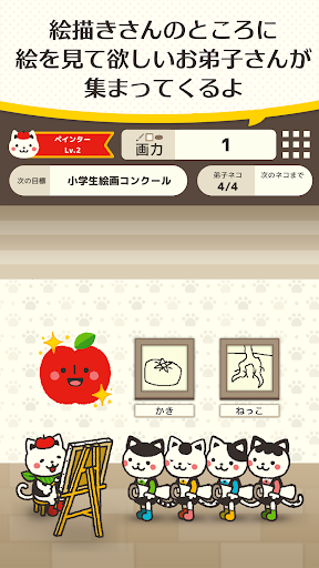 Cat Painter 2.0.11 screenshots 1