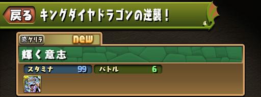 キングダイヤドラゴンの逆襲