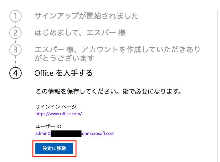 Office365アカウントの作成