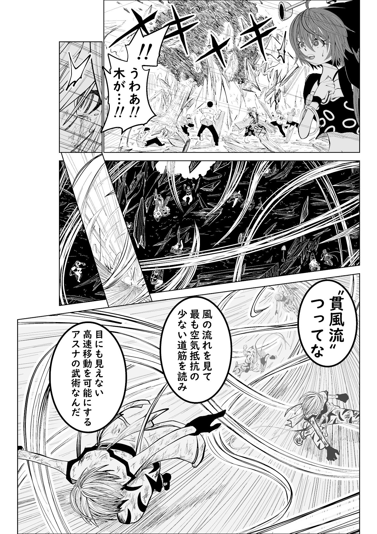 バリアス・サン11_5