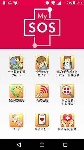 MySOS救命・救急 小児・応急手当ガイド AEDマップ