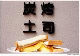 暮香炭烤土司大業店