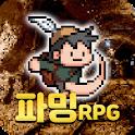파밍RPG - 2D MMORPG icon