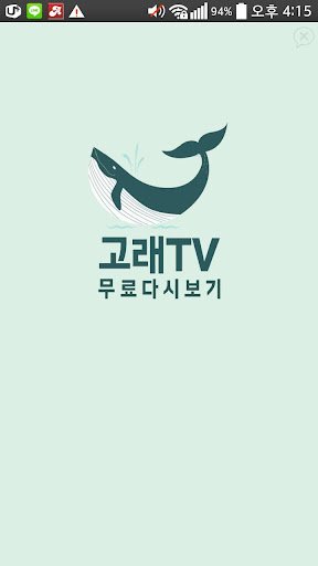 고래TV - 무료 티비다시보기