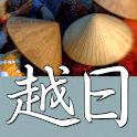 CJKI Vietnamese-Japanese Dict. icon
