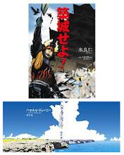 Photo: ジオ入荷情報; ■築城せよ! ■ハテルマ・ジャーニー(ハッピーロードをもう一度)  media space GEOFRONT http://www.geofront-osaka.com