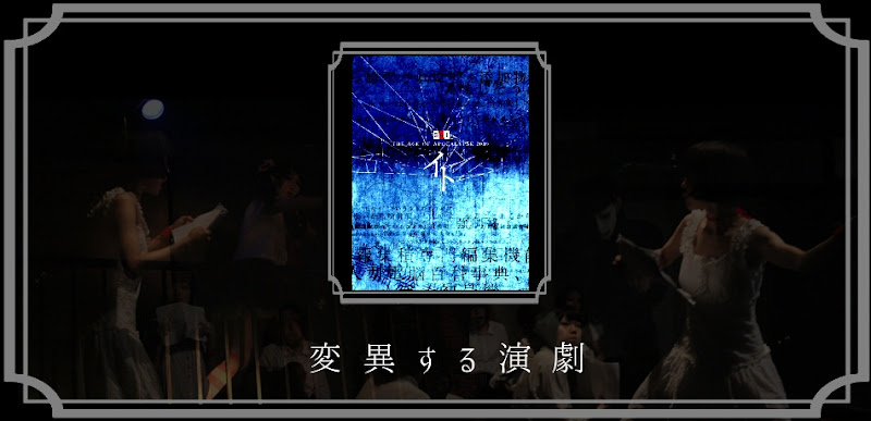 Photo: イト 変異する演劇