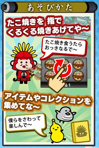 太閤はんとたこ焼きの夢-大阪ご当地キャラ無料ゲーム