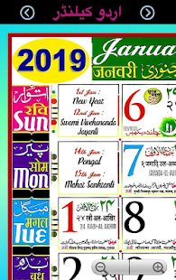 Islamic(Urdu) Calendar 2019 - Apps on Google Play
