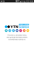 Screenshot of YTN Science