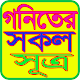 Download গণিতের সূত্র/Goniter Sokol Sutro For PC Windows and Mac
