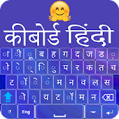 Hindi English Keyboard With Colorful Backgrounds