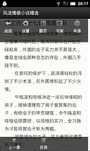 玩免費書籍APP 下載热门总裁小说合集 app不用錢 硬是要APP