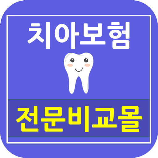 치아보험 전문비교센터 Aplicaciones (apk) descarga gratuita para Android/PC/Windows
