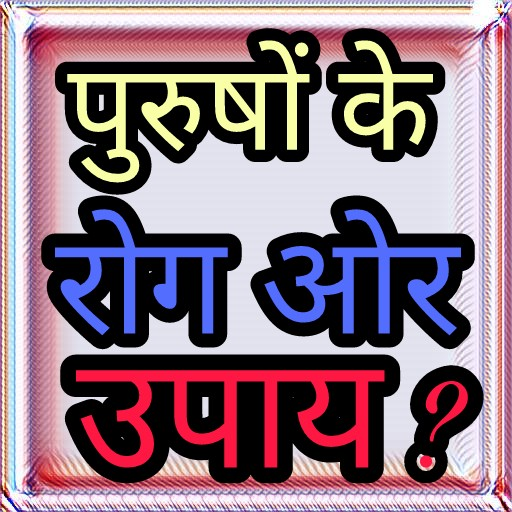Purusho kay rog our Upchar In Hindi For Men ? - Google Play पर