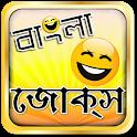 Bangla Jokes Koutuk☺বাংলা জোকস icon