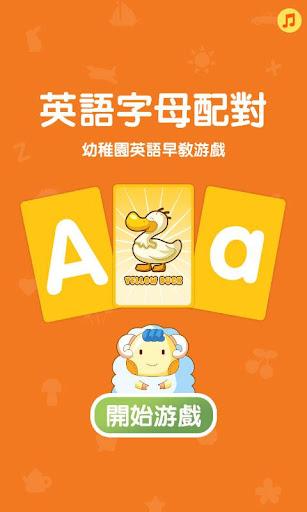 英語字母配對 - 小黃鴨寓教於樂系列