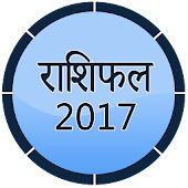 Rashifal 2017 - Hindi Guide