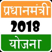 Pradhan Mantri Yojana in Hindi