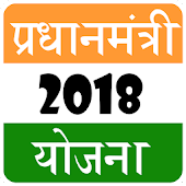 Pradhan Mantri Yojana in Hindi