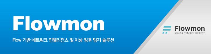 Flowmon Title