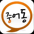 중어동스쿨 - 무료중국어인강 apk