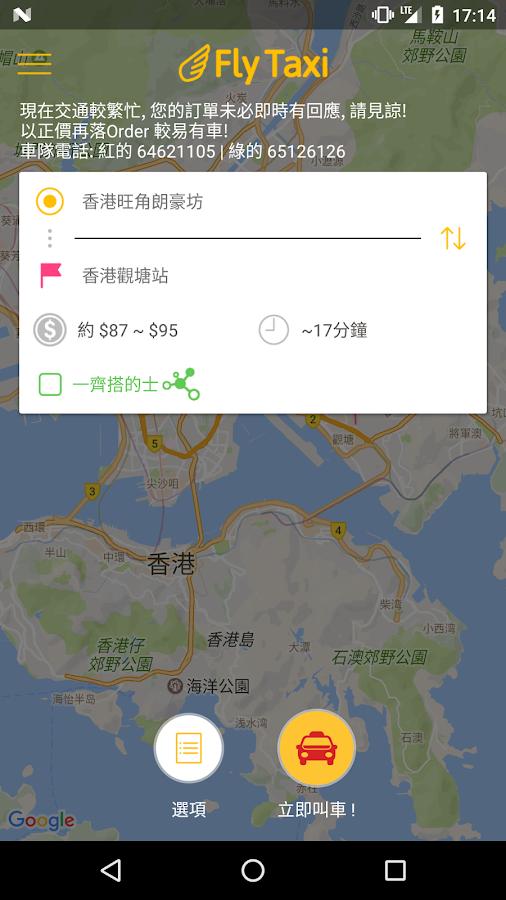 85飛的Taxi - 香港Call的士App HK特快的士 - Google Play Android 應用程式