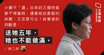 練乙錚:曾俊華如高民望出局 公務員將分裂 林鄭難做滿五年 「女版地下黨」加劇分離主義