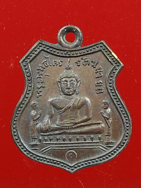 เหรียญอาร์มหลวงพ่อโต พิมพ์เล็ก