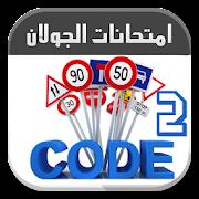 Code route Tunisie 2019 (V2) تعليم السياقة تونس