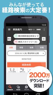 乗換案内 無料で使える鉄道 バスルート検索 運行情報 時刻表 screenshot 00
