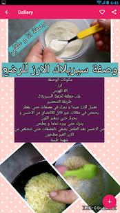 وصفات صحية لرضيع من 4 الي. 6 اشهر - náhled