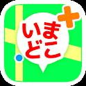 いまどこ+(どこプラ) icon