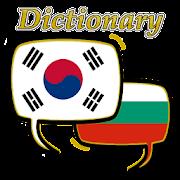 Bulgarian Korean Dictionary