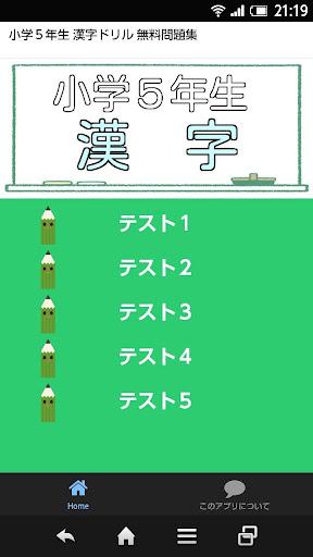 小学5年生 漢字ドリル 無料問題集 子育て 支援 学習クイズ