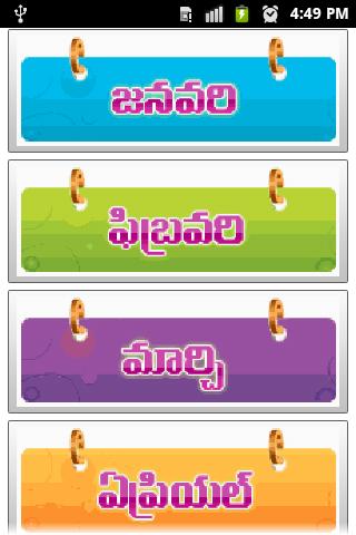 2016 Telugu Calendar