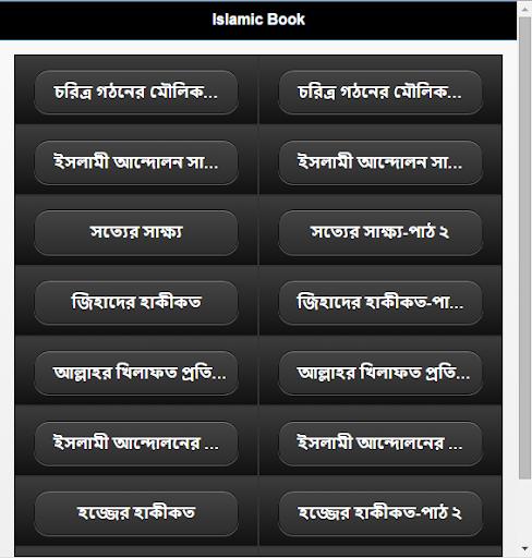 Islamic Book In Bangla