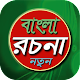 বাংলা রচনাসমুহ-১০০+ টি অতি গুরুত্বপুর্ন বাংলা রচনা Download on Windows