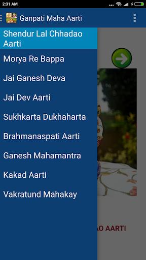 गणेश्या नमः गणेश भजन - Ganesh Bhajans & Songs  screenshots 1