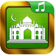 Download رینگتون مذهبی For PC Windows and Mac