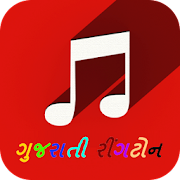 Gujarati Ringtone Collection