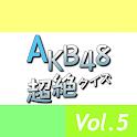 AKB48超絶クイズVol.5 icon