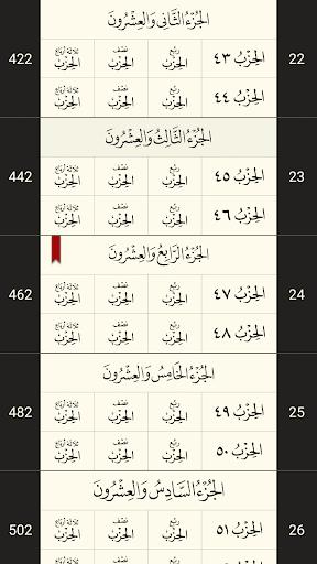 القرآن الكريم بدون انترنت screenshot 5
