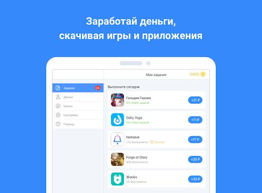 AppGold Мобильный заработок screenshot 7